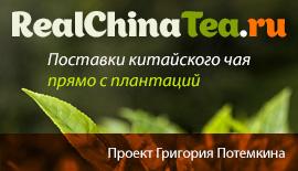 RealChinaTea